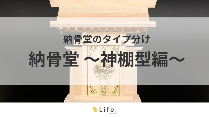 【納骨堂 神棚型】アイキャッチ画像