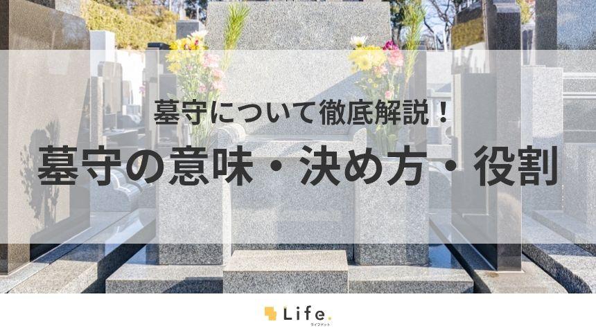 【墓守】アイキャッチ画像