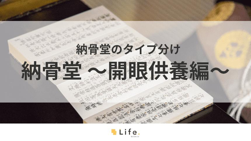 【納骨堂 開眼供養】アイキャッチ画像