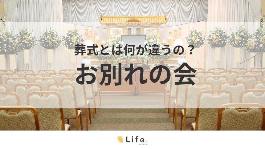 【お別れの会】アイキャッチ画像