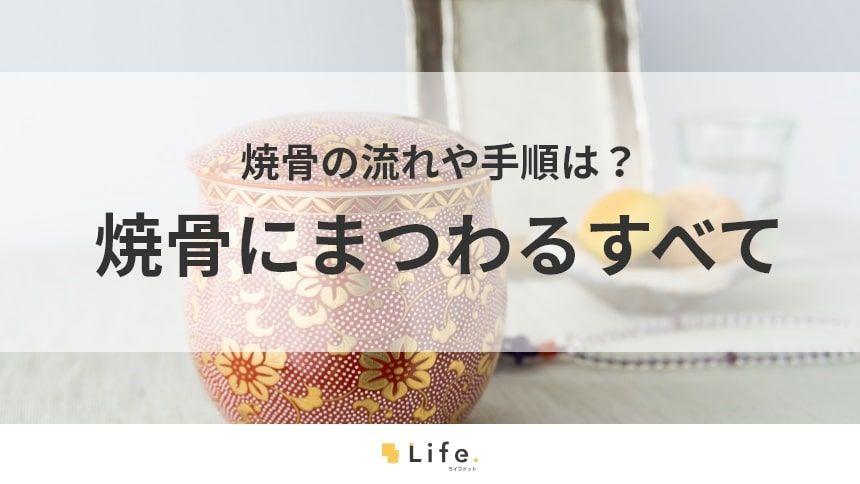 【焼骨】アイキャッチ画像