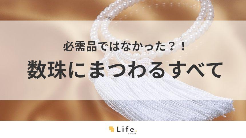 【葬儀 数珠】アイキャッチ画像