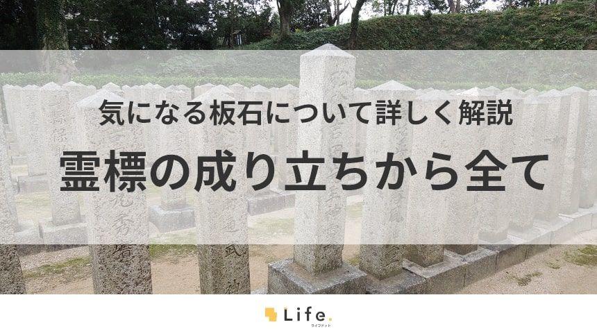【霊標】アイキャッチ画像