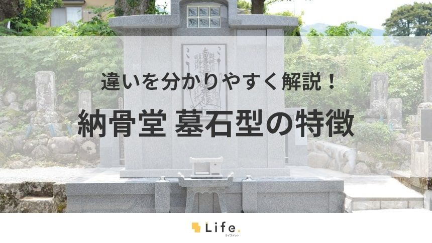 【納骨堂 墓石型】アイキャッチ画像