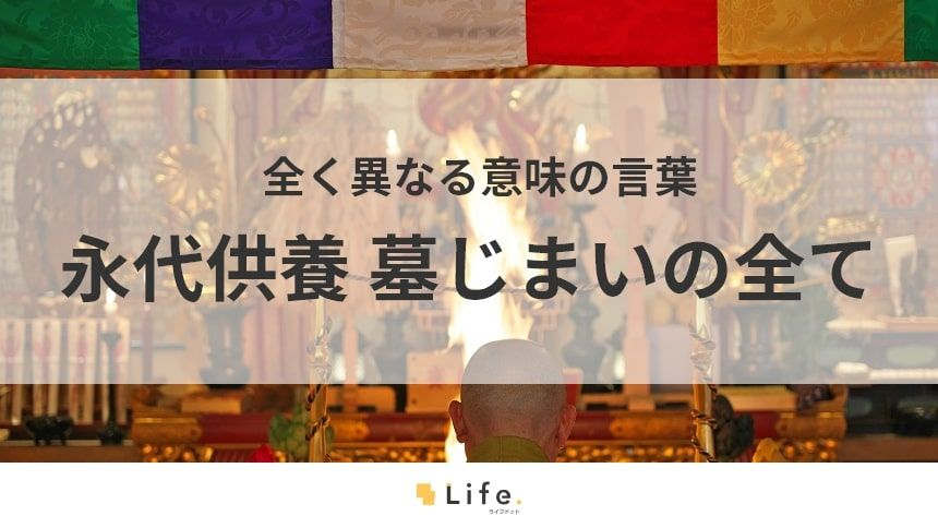 【永代供養】墓じまいアイキャッチ画像