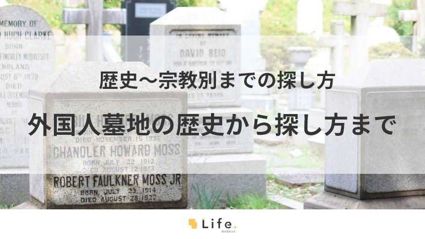 【外国人墓地】アイキャッチ画像