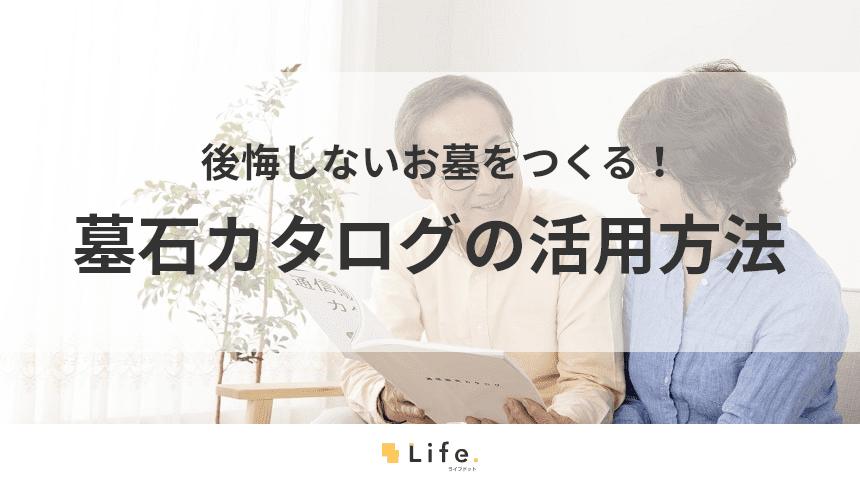【墓石 カタログ】アイキャッチ画像