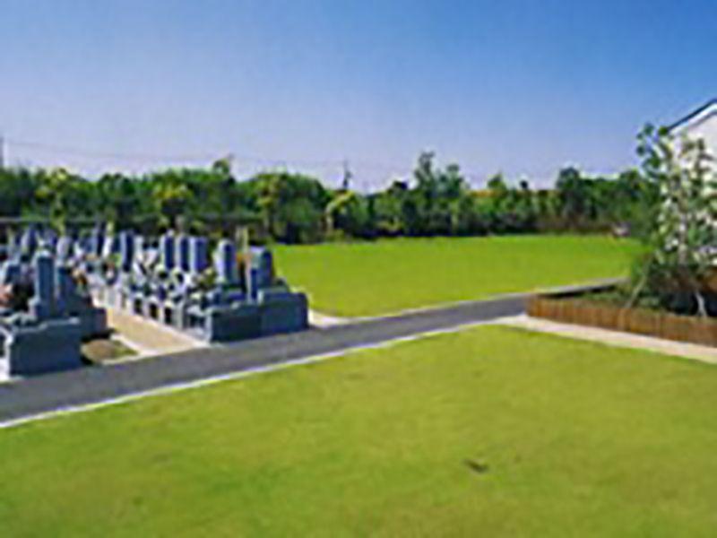 やすらぎ浄苑 開放感ある墓域
