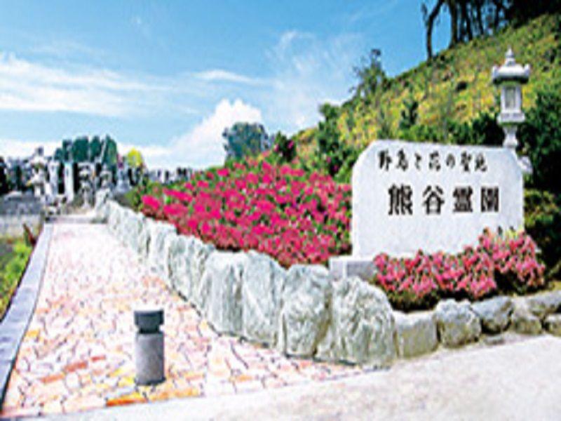 熊谷深谷霊園 龍泉寺 明るい雰囲気の霊苑入口