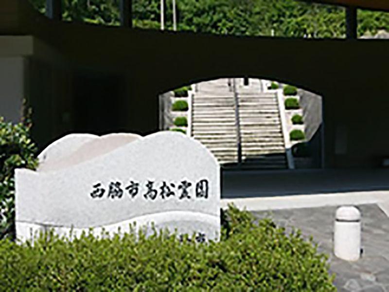西脇市営 高松霊園