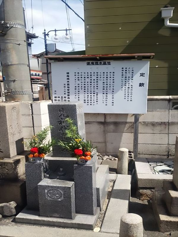 徳庵橋本墓地 墓地案内図