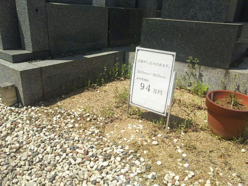 大善寺墓苑 区画申込可能の案内表示