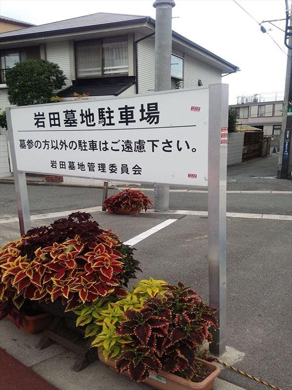 岩田墓地 駐車スペース