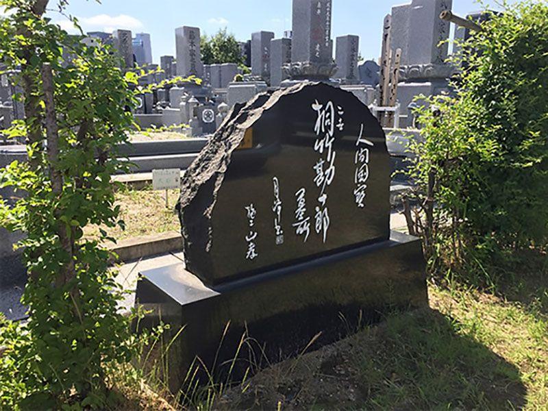 生玉霊園 人間国宝 浄瑠璃の人形遣い3代目墓所